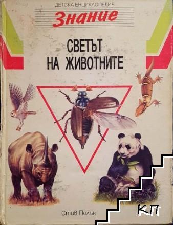 """Детска енциклопедия """"Знание"""". Том 1: Светът на животните"""