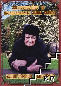 Жизнеописание на блаженопочиващата незабравима наша майка схигумения Евпраксия