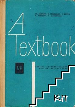 A Textbook for the 11th Class