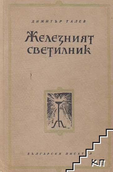 Железният светилник