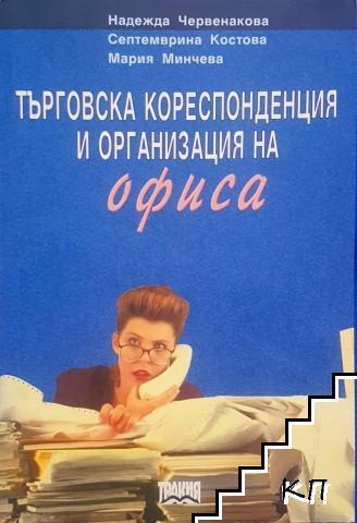 Търговска кореспонденция и организация на офиса