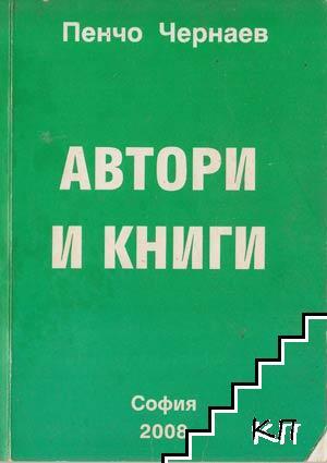 Автори и книги