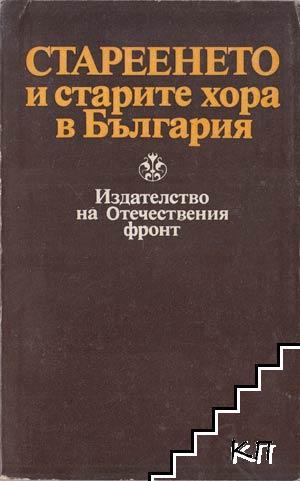 Стареенето и старите хора в България