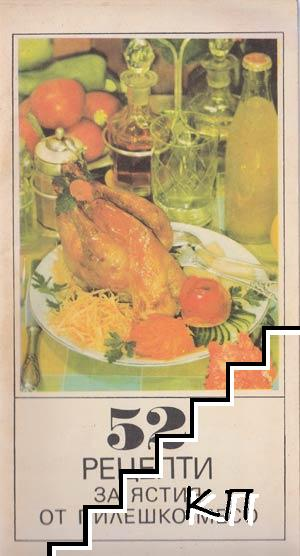52 рецепти за ястия от пилешко месо