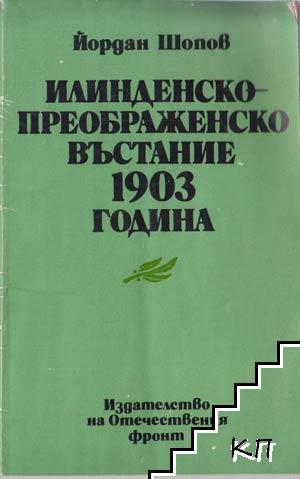 Илинденско-Преображенско въстание 1903 година
