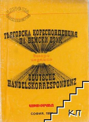 Търговска кореспонденция на немски език / Deutsche handelskorrespondenz
