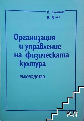 Организация и управление на физическата култура