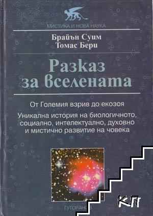 Разказ за Вселената: От големия взрив до екозоя