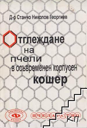 Отглеждане на пчели в съвременен корпусен кошер