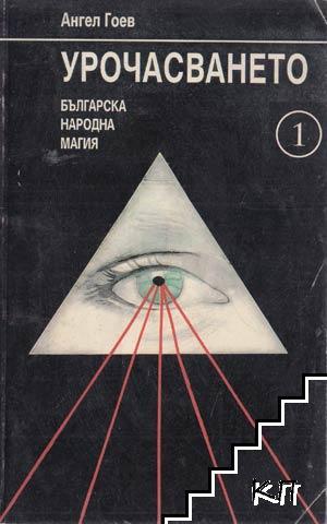 Урочасването. Книга 1: Български народни вярвания