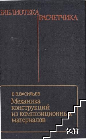 Механика конструкций из композиционных материалов