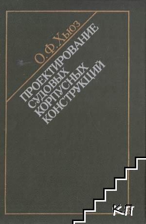 Проектирование судовых корпусных конституций
