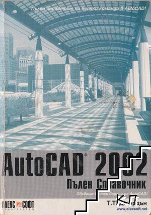 AutoCAD 2002. Пълен справочник