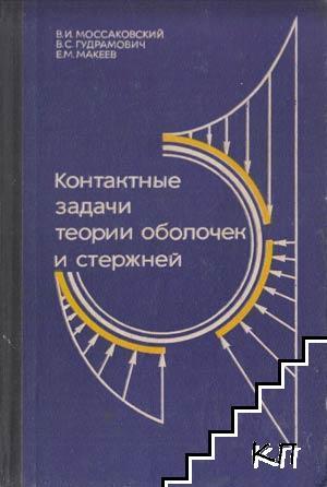 Контактные задачи теории оболочек и стержней