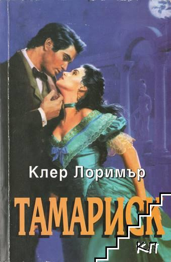 Тамариск