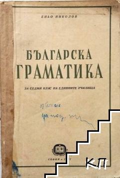 Българска граматика за 7. клас на единните училища