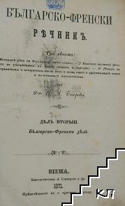 Българско-френски речникъ. Дялъ 2: Българско-френски дялъ