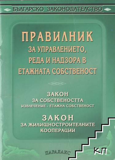 Правилник за управлението, реда и надзора в етажната собственост. Закон за собствеността. Закон за жилищностроителните кооперации