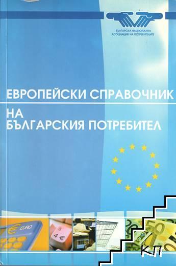 Европейски справочник на българския потребител