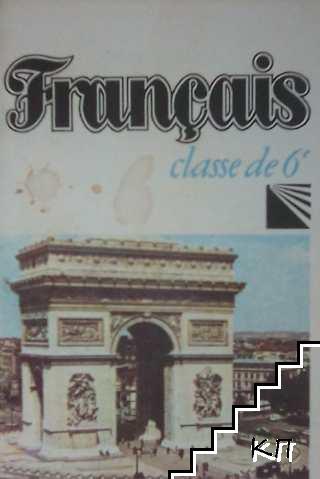 Френски език за 6. клас на ЕСПУ