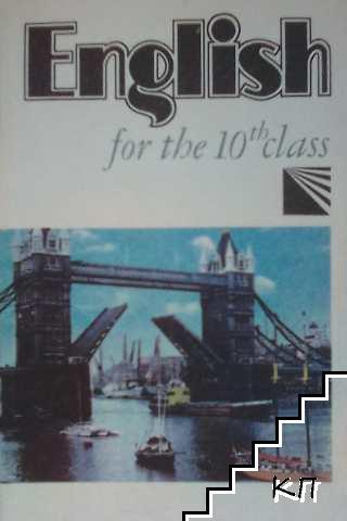 Английски език за 10. клас на ЕСПУ