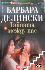 Тайната между нас