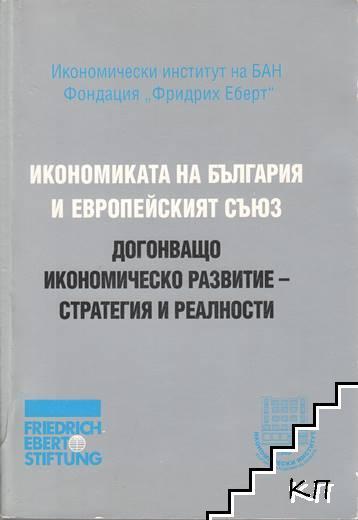 Икономиката на България и Европейският съюз
