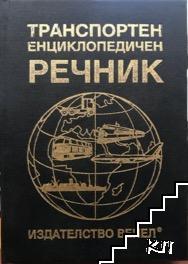 Транспортен енциклопедичен речник