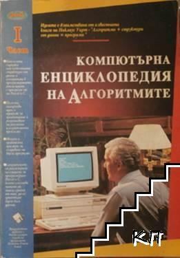 Компютърна енциклопедия на алгоритмите. Част 1