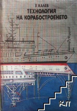 Технология на корабостроенето