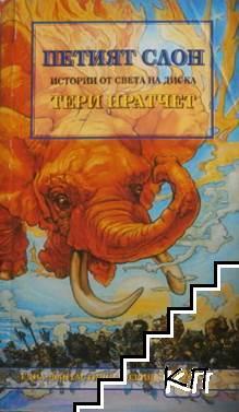 Истории от света на диска: Петият слон