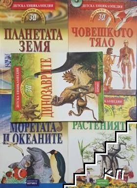 Да научим повече за... Динозаврите / Планетата Земя / Човешкото тяло / Моретата и океаните / Растенията