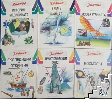 """Детска енциклопедия """"Знание"""". Том 2-4, 7-9"""