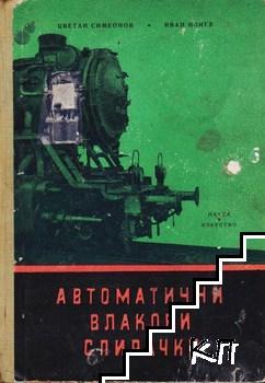 Автоматични влакови спирачки