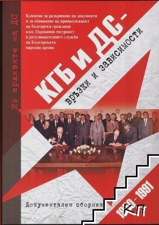КГБ и ДС - връзки и зависимости