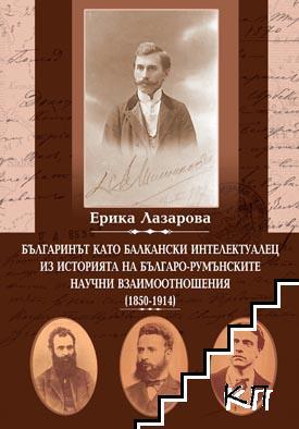 Българинът като балкански интелектуалец