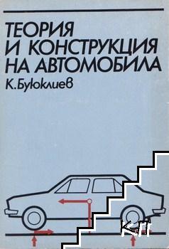 Теория и конструкция на автомобила