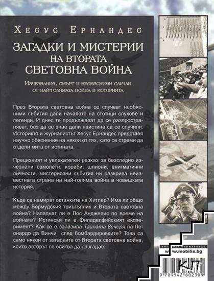 Загадки и мистерии на Втората световна война (Допълнителна снимка 1)