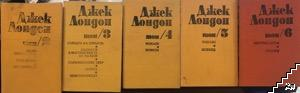 Съчинения в шест тома. Том 2-6