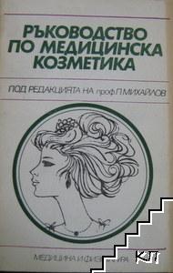 Ръководство по медицинска козметика