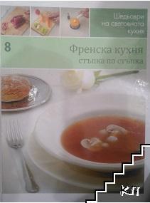 Шедьоври на световната кухня. Книга 8: Френска кухня