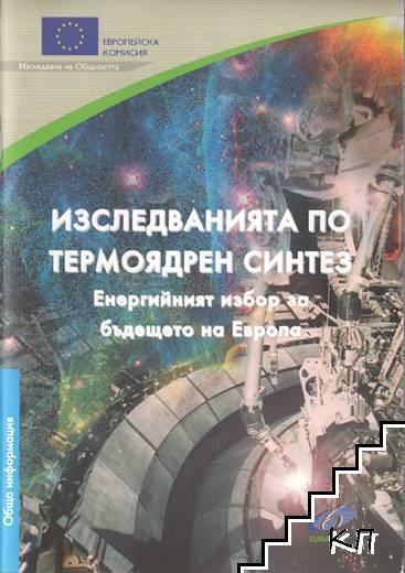 Изследванията по термоядрен синтез