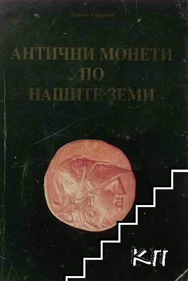 Антични монети по нашите земи