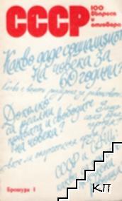 СССР. 100 въпроса и отговора. Брошура 1