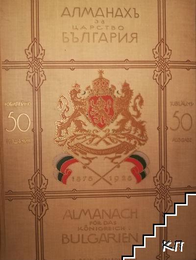 Алманахъ за царство България 1878-1928 / Almanach für die königreich Bulgarien