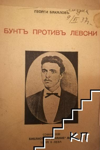 Бунтъ противъ Левски