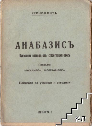 Анабазисъ