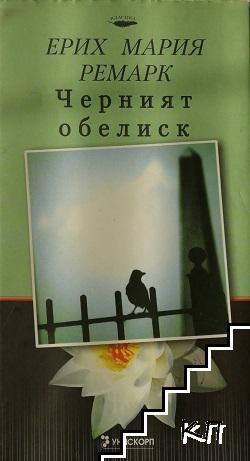 Черният обелиск