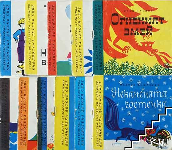 """Библиотека """"Детски свят"""". Комплект от 11 книжки"""