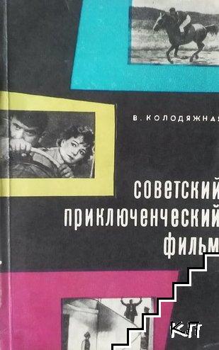 Советский приключенский фильм